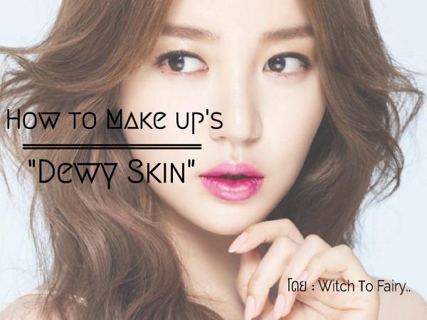 Dewy Skin-02-01