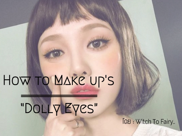 Doll Eyes-01