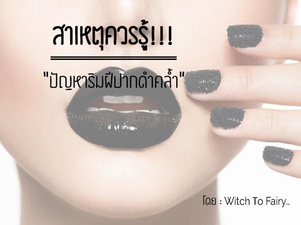 ปากคล้ำ-01