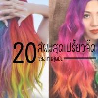 มาดู 20 สีผมสุดเปรี้ยวจี๊ด ของสาวสุดมั่น รับรองไม่ซ้ำใคร!