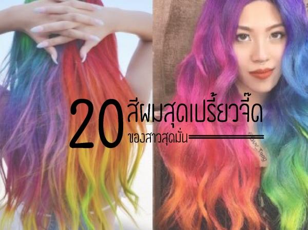 สีผม-01
