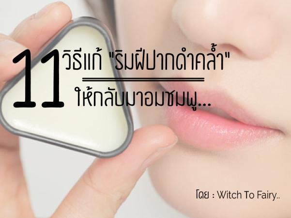 แก้ปากคล้ำ-01