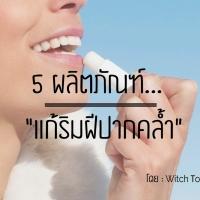 """5 ผลิตภัณฑ์ """"แก้ริมฝีปากคล้ำ"""" เปลี่ยนปากดำคล้ำให้อมชมพู!!"""