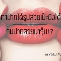 วิธีทาปากได้รูปสวยเป๊ะปังได้รูป จนปากสวยน่าจุ๊บ!?