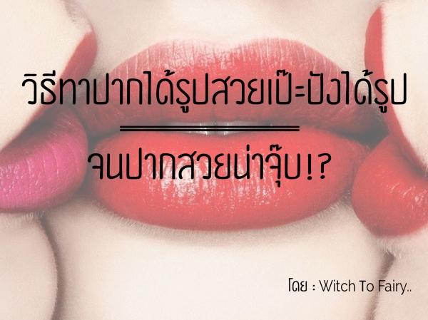 ลิปยี่ห้อไหนดี, แพ้ลิปสติก, ลิปเนื้อแมท, ลิปจิ้มจุ่ม, lipstick, ลิปที่ใช่แล้วไม่แพ้, ลิปแก้ปากดำ, ปากดำทำไงดี, ลิปกลอส, lipgloss, วิธีแก้ปากแตก, วิธีแก้ปากดำ, wtfcosmetic, witchtofairycosmetic, wtflipstick, wtf lipgloss