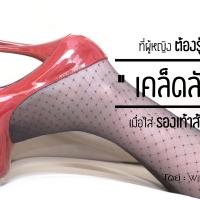 """""""เคล็ดลับ"""" ที่ผู้หญิงต้องรู้..เมื่อใส่รองเท้าส้นสูง!!"""