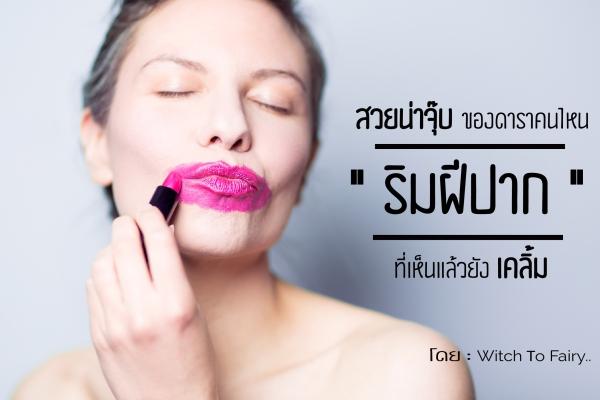 ลิปยี่ห้อไหนดี, แพ้ลิปสติก, ลิปเนื้อแมท, ลิปจิ้มจุ่ม, lipstick, ลิปที่ใช่แล้วไม่แพ้, ลิปแก้ปากดำ, ปากดำทำไงดี, ลิปกลอส, lipgloss, วิธีแก้ปากแตก, วิธีแก้ปากดำ, wtfcosmetic, witchtofairycosmetic, wtflipstick, wtf lipgloss,pantip,facebook,Instagram,line ,เซเลป,ดารา,celeb,mouth,kiss,kissed